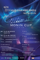 Ultimate MONIN CUP 2014