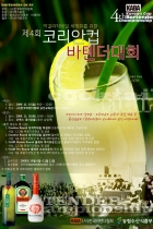 2009 4th Korean Cup Bartender Championship