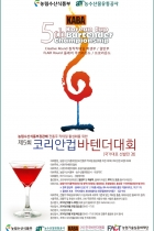2010 5th Korean Cup Bartender Championship