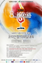2013 8th Korean Cup Cocktail Championship